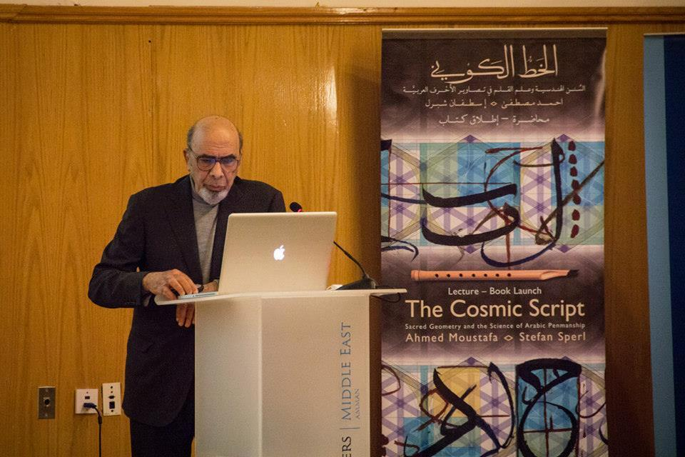 Sacred Geometry, the Science of Arabic Penmanship- Ahmed Moustafa