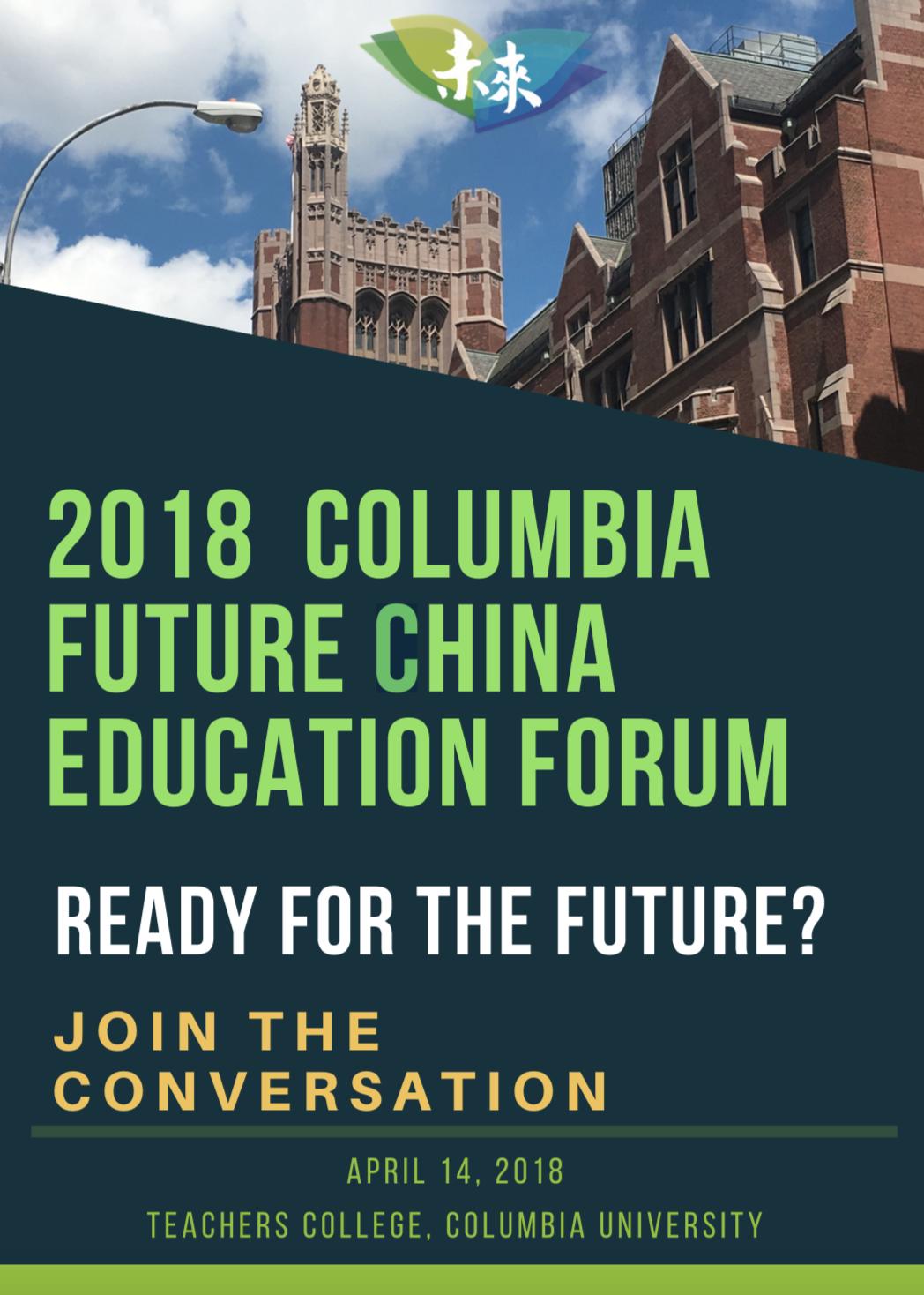 On Campus: 2018 Columbia Future China Education Forum