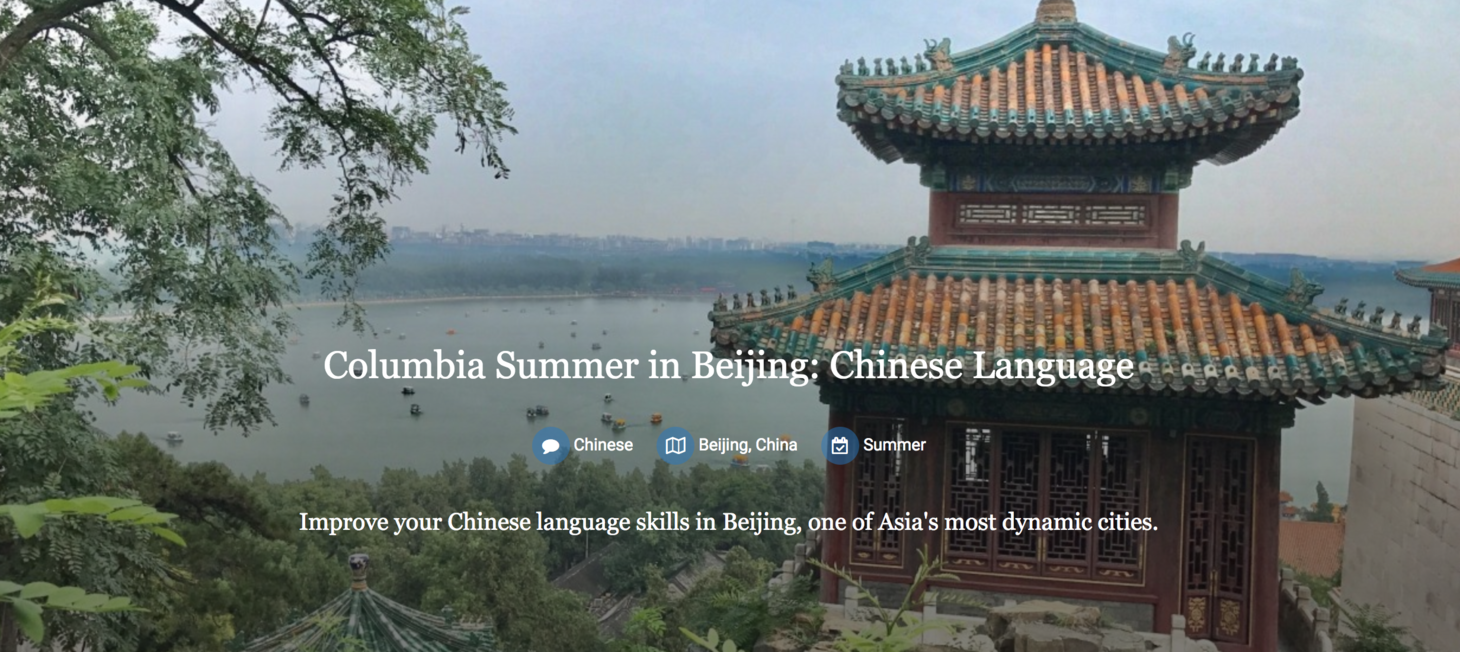 Columbia Summer in Beijing: Chinese Language