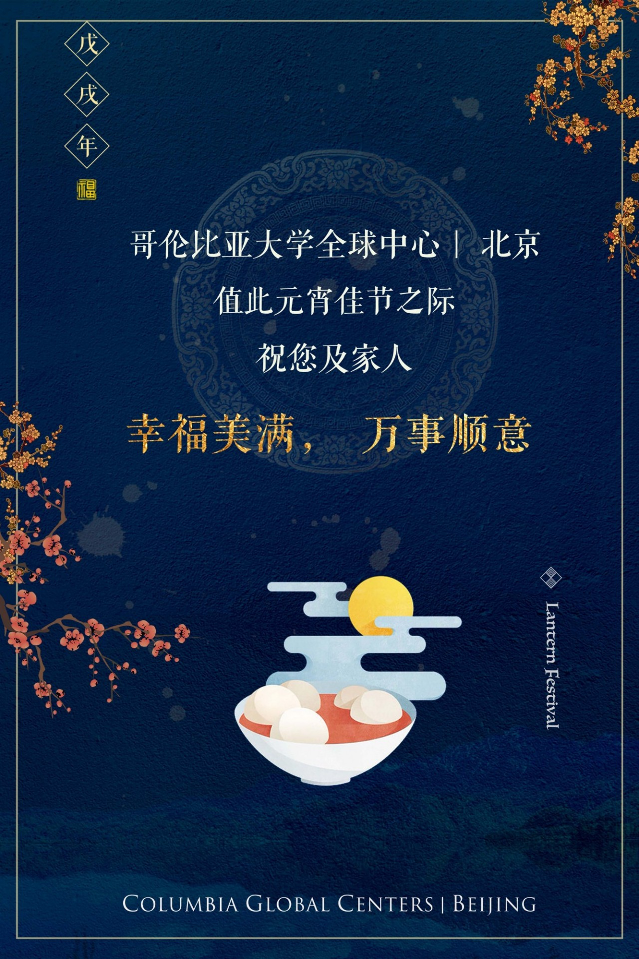 Columbia Global Centers | Beijing on Lantern Festival 2018