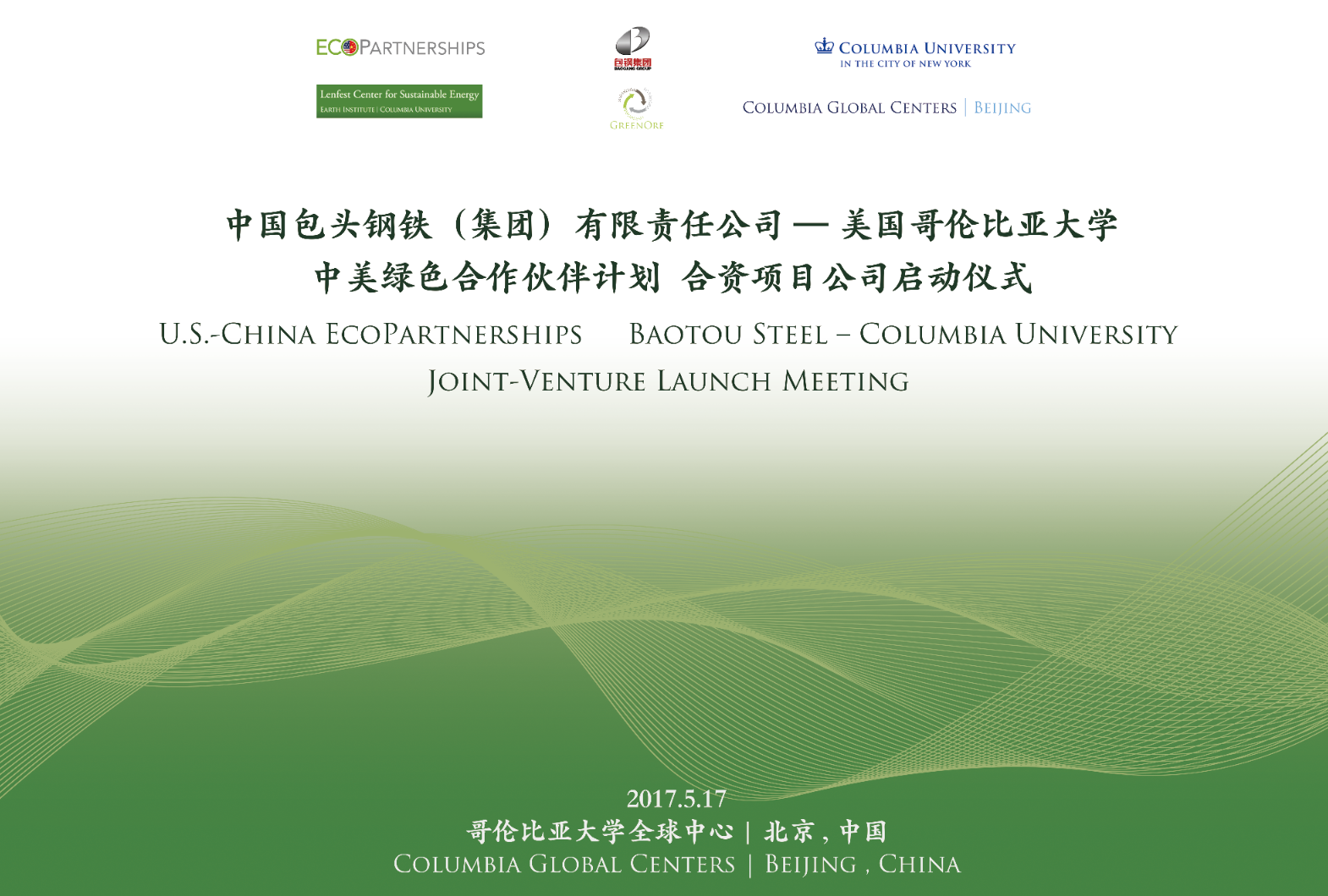 Columbia University and China Baotou Steel Launch a EcoPartnership Pilot