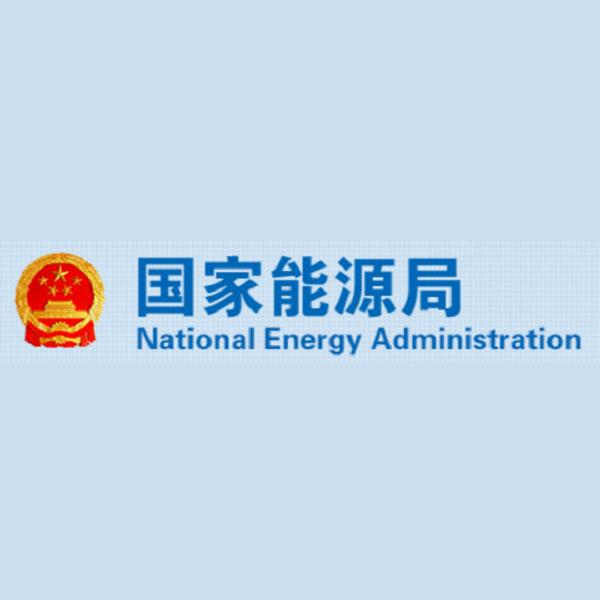 National Energy Administration