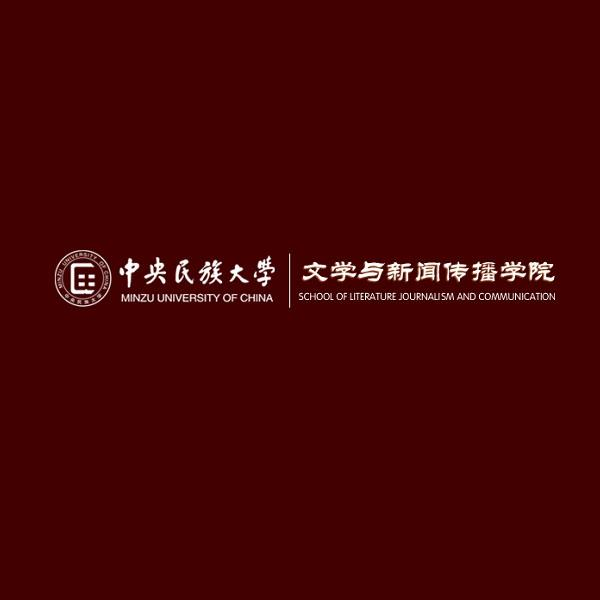 School of Literature Journalism and Communication, Minzu University of China