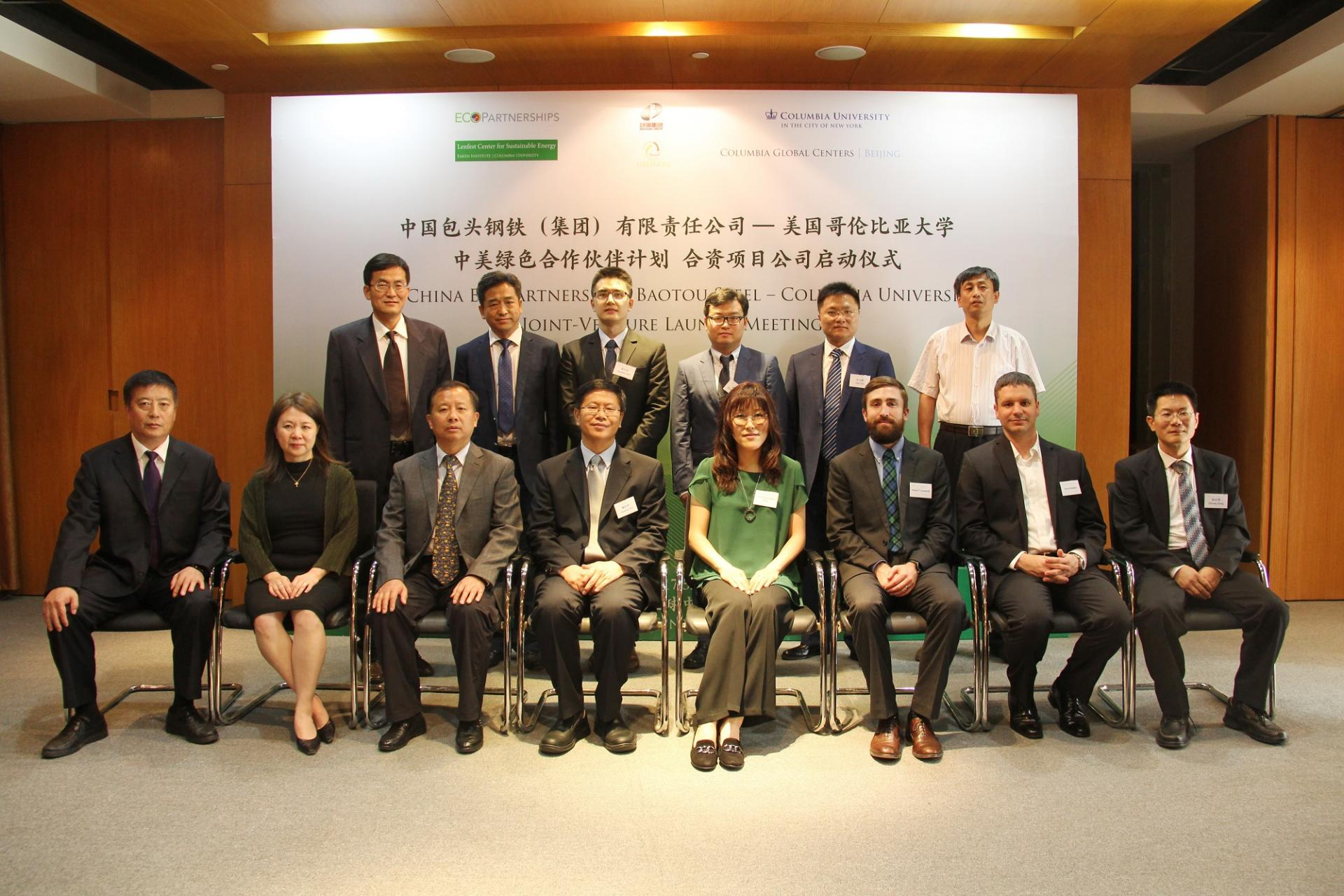 Columbia University and China Baotou Steel Launch a EcoPartnership Pilot Group Photo