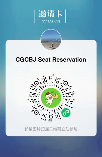 CGCBJ Seat Reservation QR code